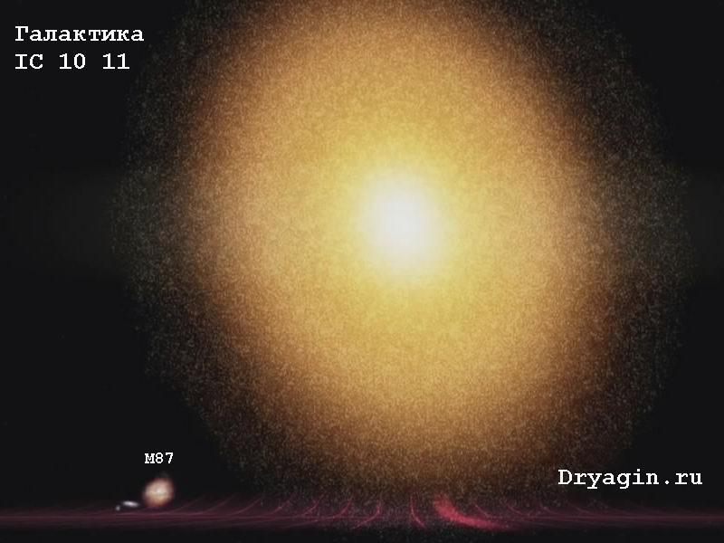 галактика IC 10 11